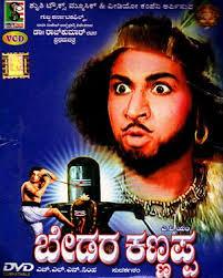 List Of Top 25 Films Of Dr Rajkumar Sandalwoodboxofficecom